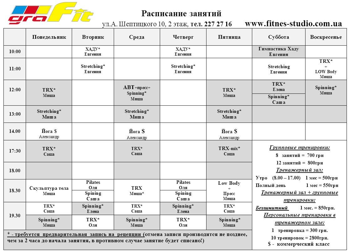 Расписание занятий с 23